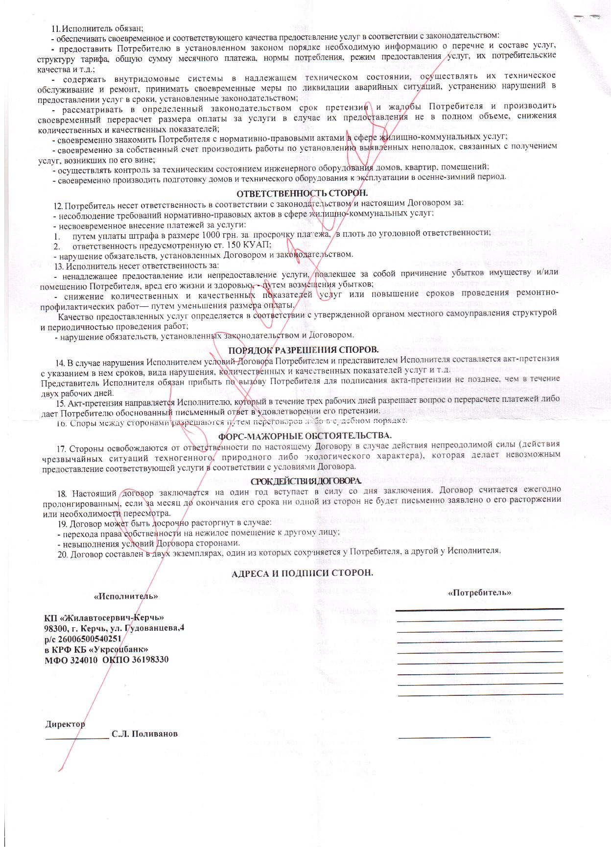 договор оказания коммунальных услуг образец