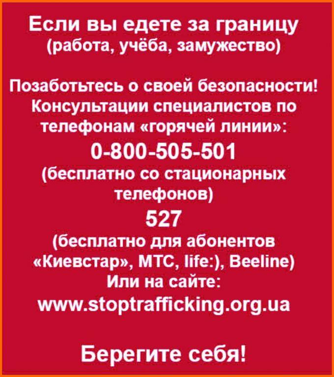 торговли людьми