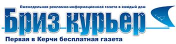 Газета «Бриз-Курьер»