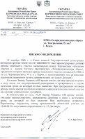 Власти Керчи намерены незаконно уничтожить 10 ФМ-радиостанций Керчи