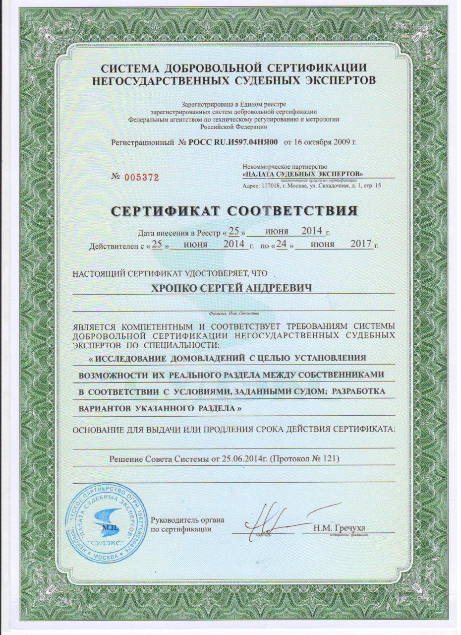 Нп палата судебных экспертов, сертификация по специальности 16.1 сертификация продукции спб форум