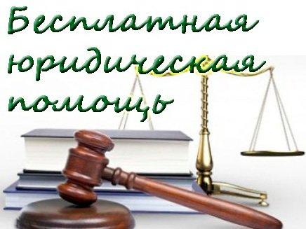 юридическая консультация в керчи