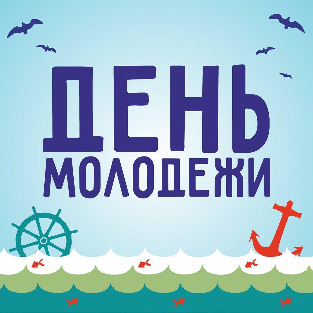 Летие, открытки день молодежи в 2019 году в россии