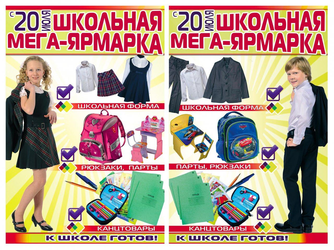 Адреса Магазинов Школьной