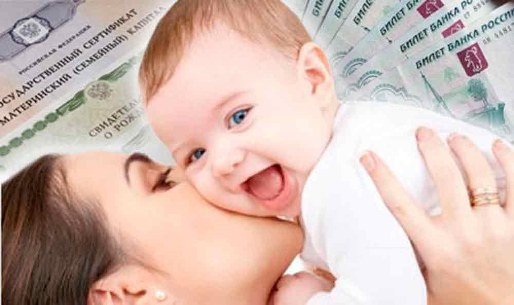 В Керчи почти полторы тысячи семей получили выплаты из маткапитала