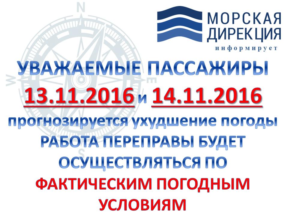 МЧС предупредило о стремительном похолодании иухудшении погоды вКрыму