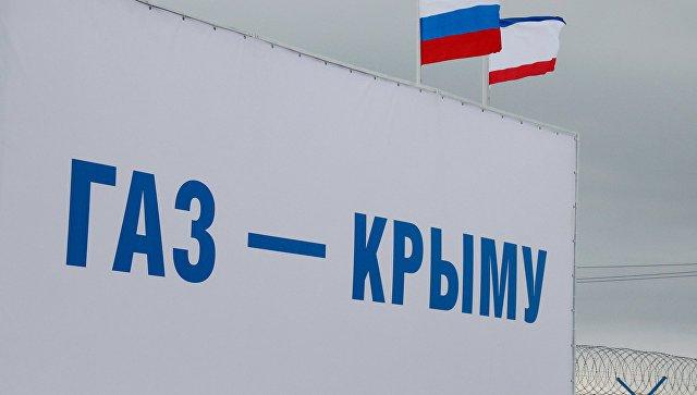 ВКрыму ожидают поставки русского газа вближайшие дни