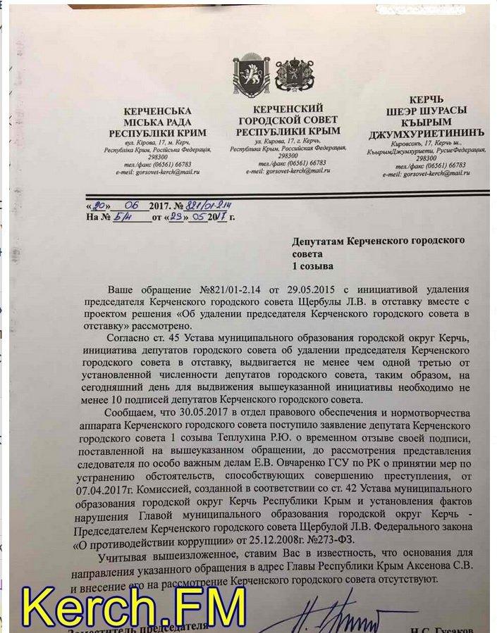 Руководитель Керченского горсовета Лариса Щербула ушла вотставку