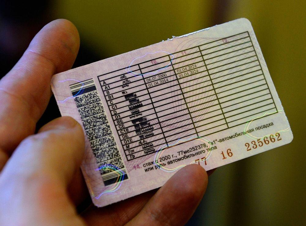Новые водительские удостоверение картинки