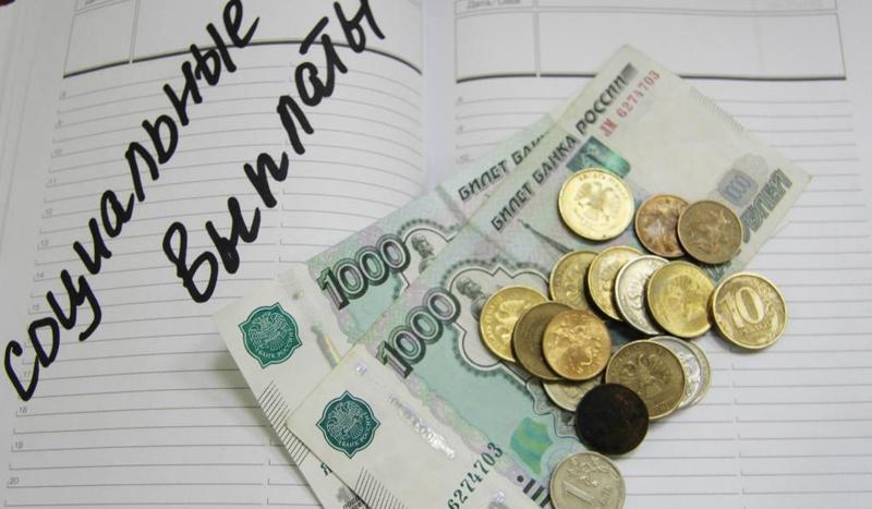 В Российской Федерации вырос размер социальных выплат