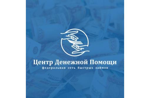 займ центр денежной помощи