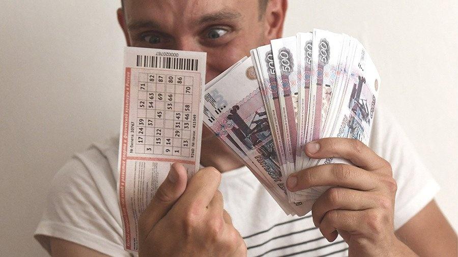 выиграть в лотерею
