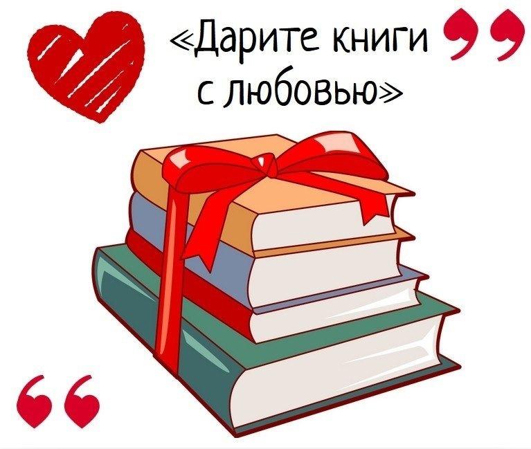 1579690386_1552468338_e41tqcy7ezw «Подари книгу»