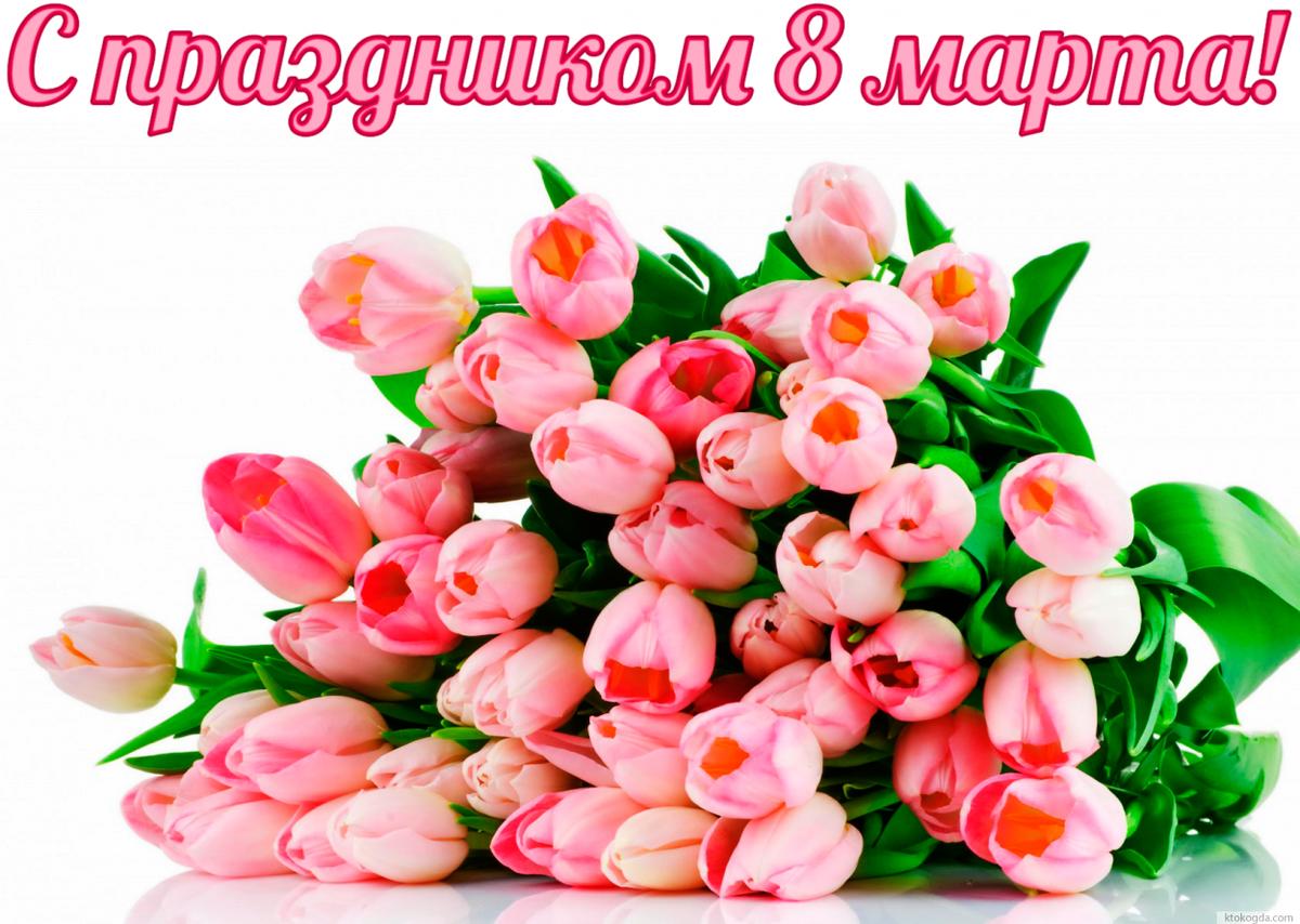 Поздравления с днем 8 марта картинки отправить на вацап