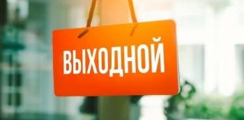 В РФ 1 июля объявили выходным днем